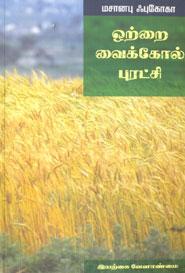Tamil book Ottrai Vaikol Purachi Iyarrkai Velanmai