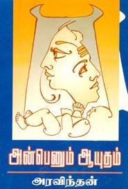Tamil book அன்பெனும் ஆயுதம்