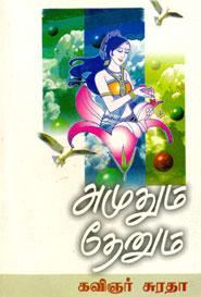 Tamil book அமுதும் தேனும்