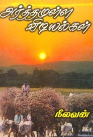 Tamil book அர்த்தமுள்ள விடியல்கள்