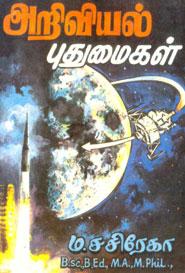 Tamil book அறிவியல் புதுமைகள்