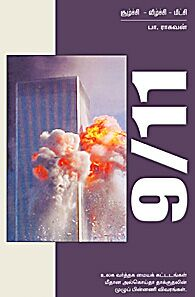 9/11: Soozhchi Veezhchi Meetchi - 9/11 சூழ்ச்சி - வீழ்ச்சி - மீட்சி