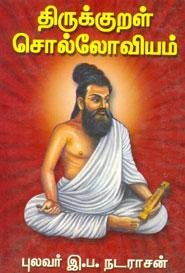 திருக்குறள் சொல்லோவியம்