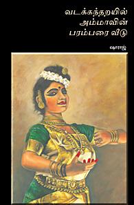 Vadakkantharayil ammavin parambarai veedu - வடக்கந்தறயில் அம்மாவின் பரம்பரை வீடு