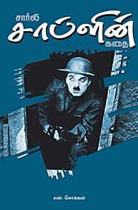 Charlie Chaplin Kadhai - சார்லி சாப்ளின் கதைகள்