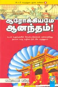 Aarokyame Anandham - ஆரோக்கியமே ஆனந்தம்