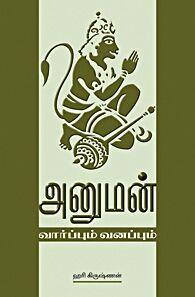 Anuman : Vaarppum Vanappum - அனுமன் வார்ப்பும் வனப்பும்