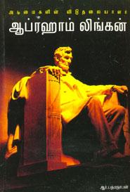 Tamil book அடிமைகளின் விடுதலையாளர் ஆப்ரஹாம் லிங்கன்