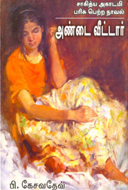 Tamil book அண்டை வீட்டார்