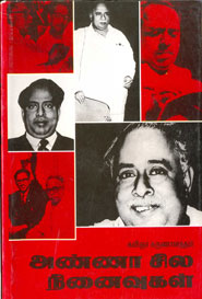 Tamil book அண்ணா சில நினைவுகள்