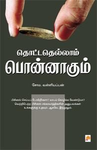 Thottathellam Ponnagum - தொட்டதெல்லாம் பொன்னாகும்