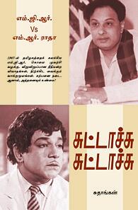 Tamil book Suttachu Suttachu