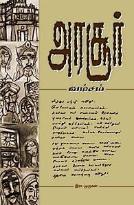 Arasoor Vamsam - அரசூர் வம்சம்