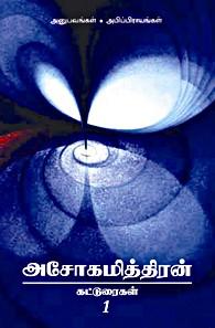 Ashokamitran Katturaikal  1 - அசோகமித்திரன் கட்டுரைகள் 1