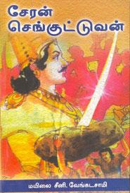 சேரன் செங்குட்டுவன்