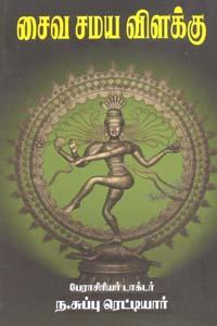 Tamil book சைவ சமய விளக்கு