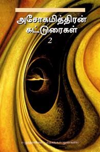 Ashokamitran Katturaigal  2 - அசோகமித்திரன் கட்டுரைகள் 2