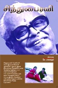 SindhuBairavi - சிந்து பைரவி