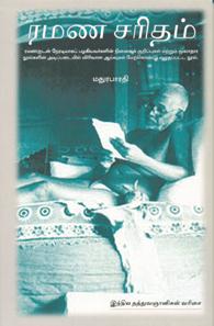 Ramana Charitam - ரமண சரிதம்