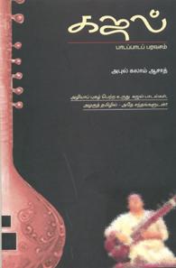 Ghazal - கஜல் பாடப்பாடப் பரவசம்