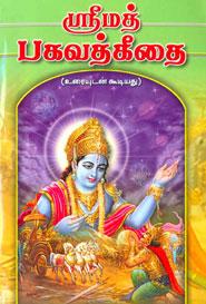 Tamil book 75 ஸ்ரீமத் பகவத்கீதை(உரையுடன் கூடியது)