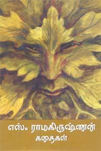 S. Ramakrishnan Kathaigal - எஸ். ராமகிருஷ்ண்ன் கதைகள்
