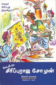 K.P.T Sirippu Raja Chozhan - கே.பி.டி. சிரிப்புராஜ   சோழன்