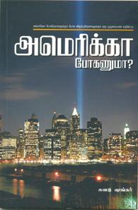 Tamil book America Poganumaa