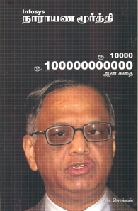 Infosys Narayana Murthy - Infosys நாராயணமூர்த்தி
