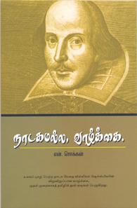 Naadagamalla, Vaazhkkai - நாடகமல்ல வாழ்க்கை - ஷேக்ஸ்பியர்