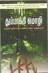 Thuppakki Mozhi - துப்பாக்கிமொழி