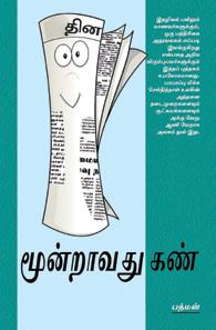 Moondravadhu Kann - மூன்றாவது கண்