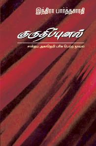 Kurudhippunal - குருதிப்புனல்