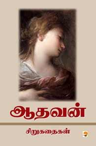 Aadhavan Sirukathaigal - ஆதவன் சிறுகதைகள்