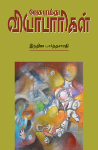 Vedhapurathu Vyabaarigal - வேதபுரத்து வியாபாரிகள்