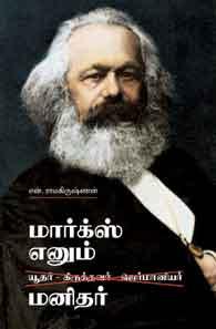 Marx Enum Manidhar - மார்க்ஸ் எனும் மனிதர்