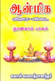 ஆன்மிக வினா .விடை ( 4ம் பாகம்)