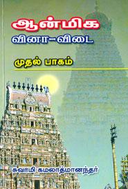 ஆன்மிக வினா. விடை (2 ம் பாகம் )