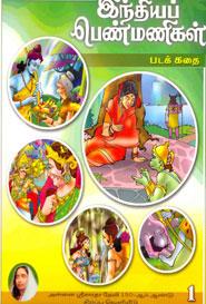 இந்திய பெண்மணிகள்.1