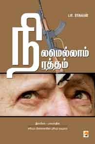 Nilamellam Raththam - நிலமெல்லாம் ரத்தம்