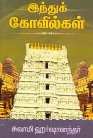 இந்துக் கோவில்கள்