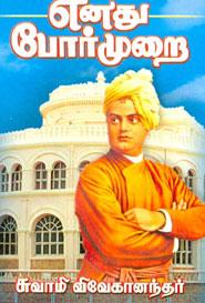 எனது போர் முறை சுவாமி விவேகானந்தர்