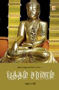 Buddhham Charanam - புத்தம் சரணம்