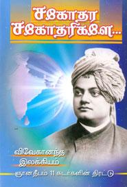 சகோதர சகோதரிகளே.... . விவேகானந்த இலக்கியம்