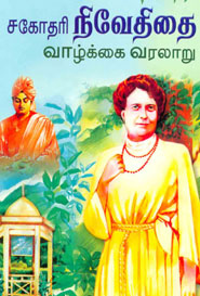 சகோதரி நிவேதிதை வாழ்க்கை வரலாறு