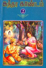 சுந்தர காண்டம் இரண்டாம் பாகம்