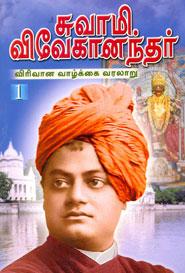 சுவாமி விவேகானந்தர்.விரிவான வாழ்க்கை வரலாறு (பாகம்.1)