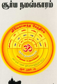 சூர்ய நமஸ்காரம்