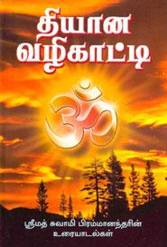 தியான வழிகாட்டி . ஸ்ரீமத் சுவாமி பிரம்மானந்தரின் உரையாடல்கள்