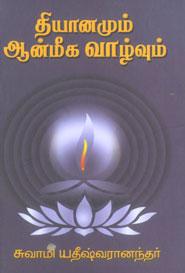 தியானமும் ஆன்மீக வாழ்வும்